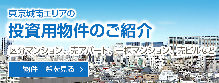 東京城南エリアの投資用物件のご紹介 区分マンション、売アパート、一棟マンション、売ビルなど 物件一覧を見る